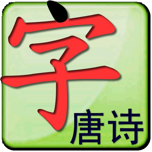 点字书(唐诗)